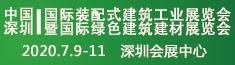 2020中国(深圳)国际装配式建筑工业展览会暨国际绿色建筑建材展览会