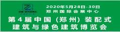 2020中国(郑州)装配式建筑与绿色建筑科技产品韩国三级片大全会