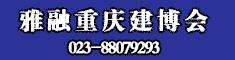 2020雅融建博会招商邀请函