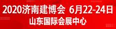 2020中国(济南)国际建筑装饰暨定制家居韩国三级片大全会