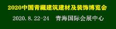 2020中国(青藏)新型建筑及装饰材料博览会