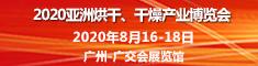 2020亚洲烘干干燥产业博览会(ADE)