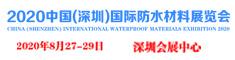 2020中��(深圳)���H防水材料展�[��