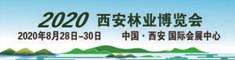 2020中国国际林业韩国三级片大全会暨林业产业峰会