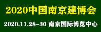 2020中��(南京)新型建筑及�b�材料博�[��
