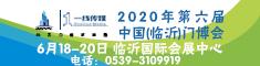 2020第六�弥��(�R沂)�T博��