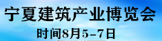 2020中国(宁夏)绿色建筑产业博览会