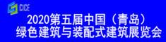 2020第五�弥��(青�u)�G色建筑�c�b配式建筑展�[��
