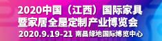 2020中��(江西)���H家具�a�I博�[��