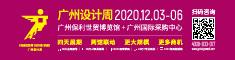 广州设计周展会