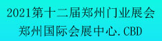 2021第十二届郑州国际门业博览会
