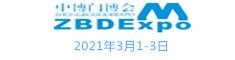 第29届郑州(中博)高端木门・移门・实木定制博览会