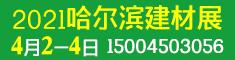 第21届中国哈尔滨国际建筑装饰及材料博览会