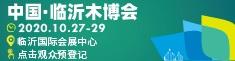 2020第11届中国・临沂国际木业博览会暨整屋定制家装博览会