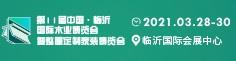 2021第11届中国・临沂国际木业博览会暨整屋定制家装博览会