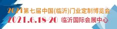 2021第七届中国(临沂)门业定制博览会