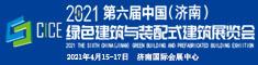 2021第六届中国(济南)绿色建筑与装配式建筑展览会