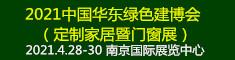 2021中国(华东)绿色建博会