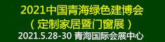 2021第六届(青藏)绿色建博会
