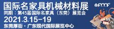 2021国际名家具机械材料展