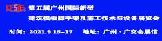 第五届广州国际新型建筑模板脚手架及施工技术与设备展览会