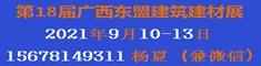 2021年第18届广西东盟建筑装饰材料展览会