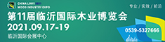 2021第11届临沂木业产业博览会