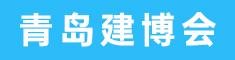 2021中国(青岛)国际建筑装饰博览会