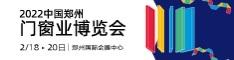 2022中国郑州门窗业博览会邀请函