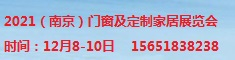 2021中国(南京)门窗及定制家居展览会