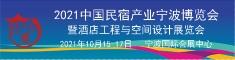 2021中国民宿产业宁波博览会暨酒店工程与空间设计展览会