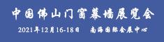 中国(佛山)门窗幕墙展览会