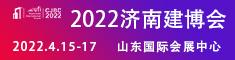 2022第28届中国(济南)建筑装饰暨定制家居博览会