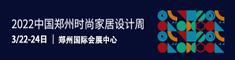 2022中国郑州时尚家居设计周