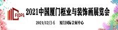 2021中国厦门框业与装饰画展览会