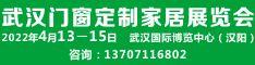 2022第13届武汉门窗及定制家居展览会
